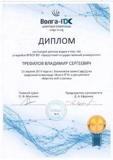 Диплом Трефилова Владимира