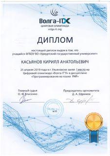 Диплом Касьянова Кирилла